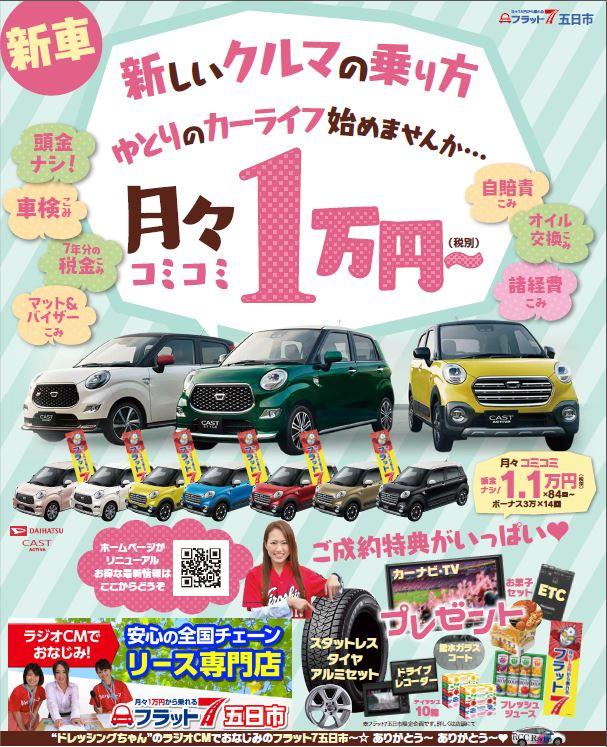 お買得情報はフリーペーパー「Ohh!toku」11月号でも|フラット7五日市
