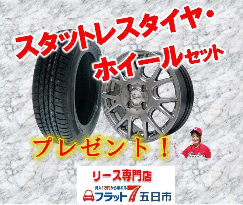 今なら、【スタットレスタイヤ・ホイールセット】プレゼント!|フラット7五日市