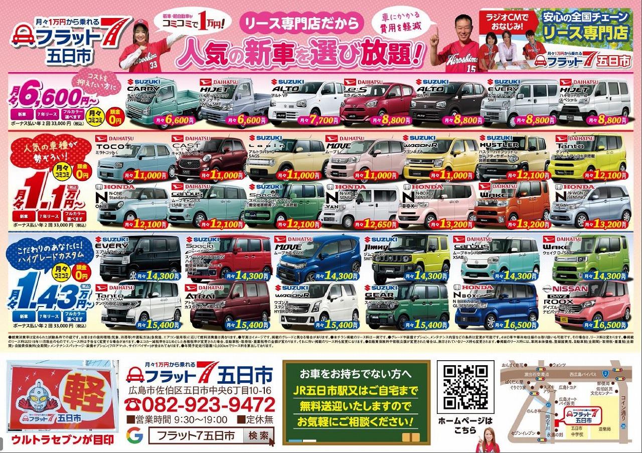 新車の軽自動車が選び放題!のイメージ画像|フラット7五日市