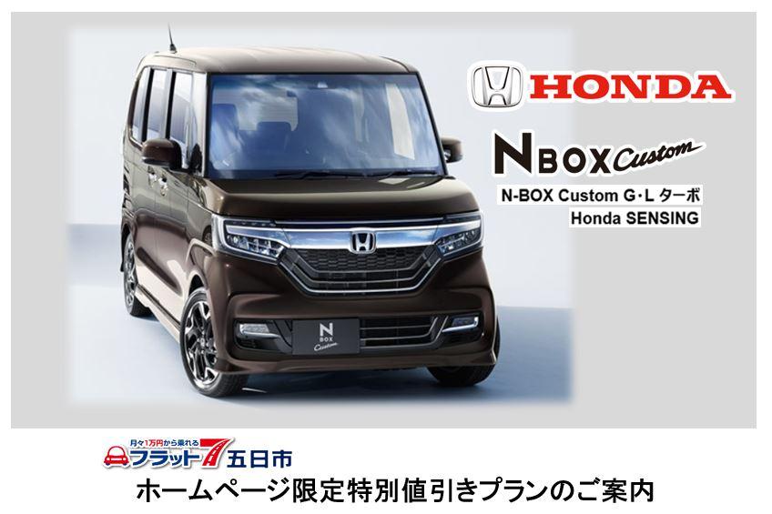 新車ホンダN-BOXカスタムGLターボのホームページ限定特別値引プラン|フラット7五日市