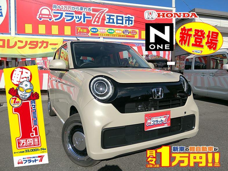 1万円リース専門店のフラット7五日市に、新型N-ONE展示中!のイメージ画像|フラット7五日市