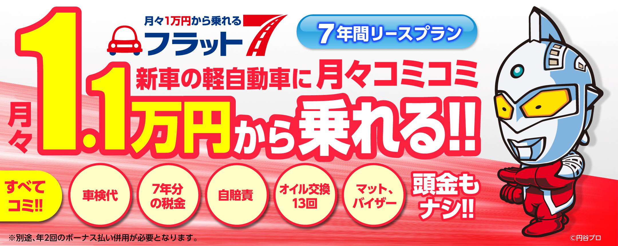 月々1万円から新車に乗れるフラット7五日市