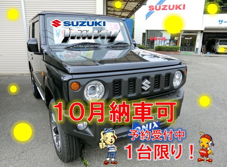 【広島カーリス専門店】10月納車可、ジムニー有りますのイメージ画像|フラット7五日市