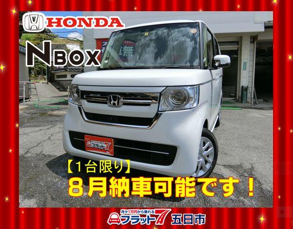 【カーリース広島】人気No1のホンダN-BOXが8月納車可能!のイメージ画像|フラット7五日市