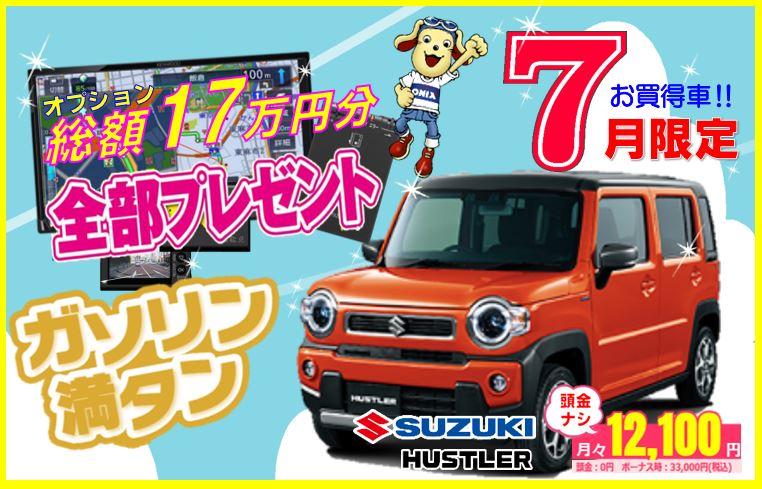 【カーリース専門】新車のハスラーがお得!7月限定車のイメージ画像|フラット7五日市