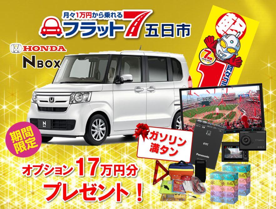 【広島市で人気のリース専門店】 今ならN-BOXがチャンス!|フラット7五日市