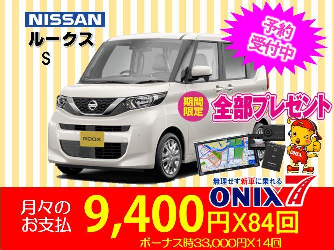 【速報】月々1万円以下で、無理せず新車に乗れる「オニキス7」新登場!|フラット7五日市